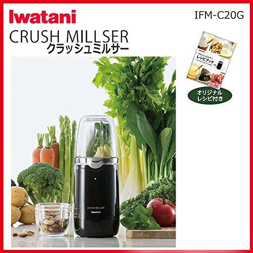 氷や冷凍食品、ナッツも粉砕する高性能ミルミキサー。 イワタニ クラッシュミルサー IFM-C20G