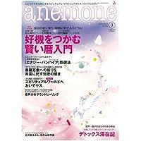 anemone (アネモネ) 2009年 03月号 [雑誌]