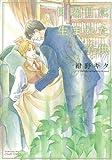 日曜日に生まれた子供 (ミリオンコミックス 37 CRAFT SERIES 27)