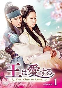 王は愛する DVD-BOX1