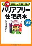 バリアフリー住宅読本―必携 実例でわかる福祉住環境