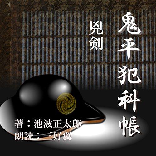 兇剣(鬼平犯科帳より) | 池波 正太郎