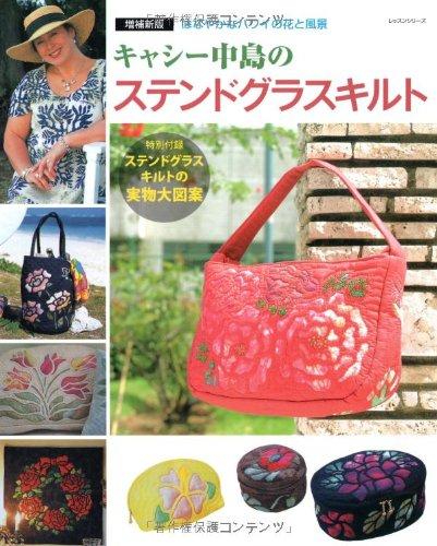 キャシー中島のステンドグラスキルト—はなやかなハワイの花と風景 (レッスンシリーズ)