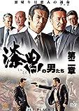 漆黒の男たち 第二章[DVD]