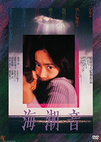 海潮音(新・死ぬまでにこれは観ろ!) [DVD]