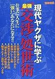 現代ヤクザに学ぶ最強交渉・処世術 (別冊宝島)