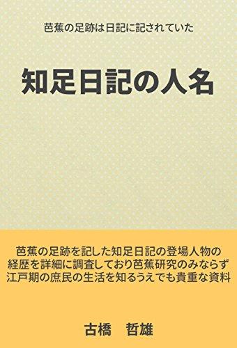 知足日記の人名: 芭蕉の足跡は日記に記されていた