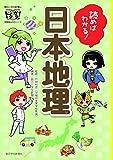 読めばわかる! 日本地理 (朝日小学生新聞のドクガク! 学習読みものシリーズ)