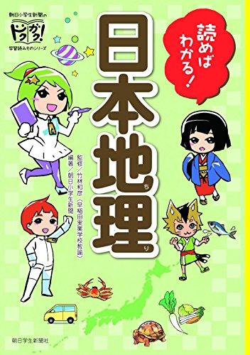 読めばわかる! 日本地理 (朝日小学生新聞のドクガク! 学習読みものシリーズ)の詳細を見る