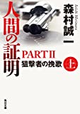 人間の証明PARTII 狙撃者の挽歌 上<人間の証明PARTII> (角川文庫)