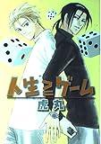 人生≧ゲーム (光彩コミックス 45)