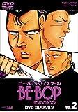 BE-BOP-HIGHSCHOOL DVDコレクション Vol.2[DVD]