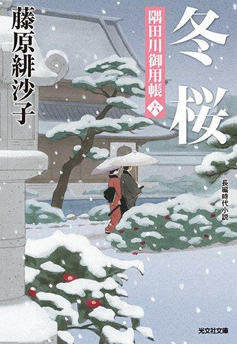 冬桜: 隅田川御用帳(六) (光文社時代小説文庫)