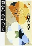 菊亭八百善の人びと (新潮文庫)