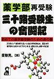 薬学部再受験 三十路受験生の奮闘記―初めての薬学部受験のための虎の巻 (YELL books)