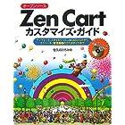 オープンソース Zen Cartカスタマイズ・ガイド―テンプレート、スタイルシート、JavaScriptからモジュール、管理画面のカスタマイズまで