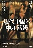 「現代中国の中産階級――メディアと人々の相互作用」販売ページヘ