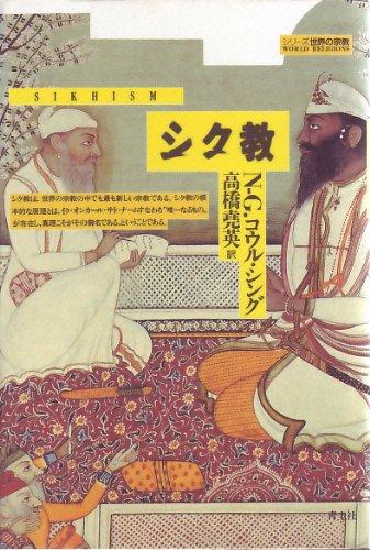 シク教 (シリーズ 世界の宗教)