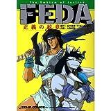 FEDA正義の紋章 / 玉木 美孝 のシリーズ情報を見る
