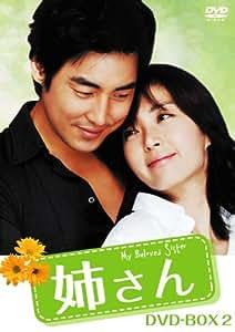 姉さん DVD-BOX2