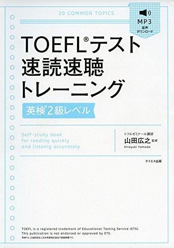 [音声ダウンロード付]TOEFLテスト速読速聴トレーニング【英検2級レベル】