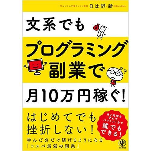 文系でもプログラミング副業で月10万円稼ぐ!
