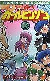 宇宙家族カールビンソン 13 (少年キャプテンコミックス 113)