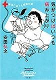 気がつけばいつも病み上がり―本当にあった安田の話 (akita essay collection / 安田 弘之 のシリーズ情報を見る