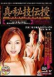 真・秘技伝授 四十八手入門【その壱】 [DVD]