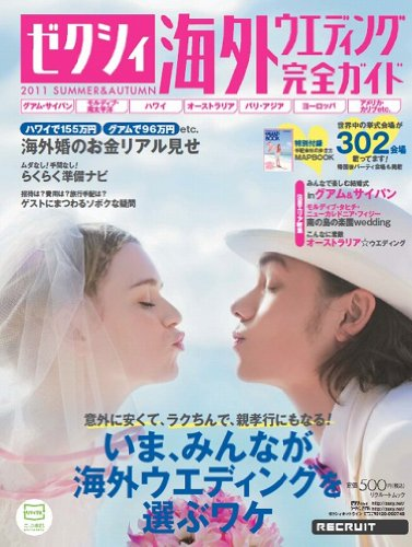 ゼクシィ 海外ウエディング完全ガイド 2011 SUMMER&AUTUMN (リクルートムック)