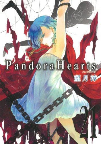 PandoraHearts (21) (Gファンタジーコミックス)の詳細を見る