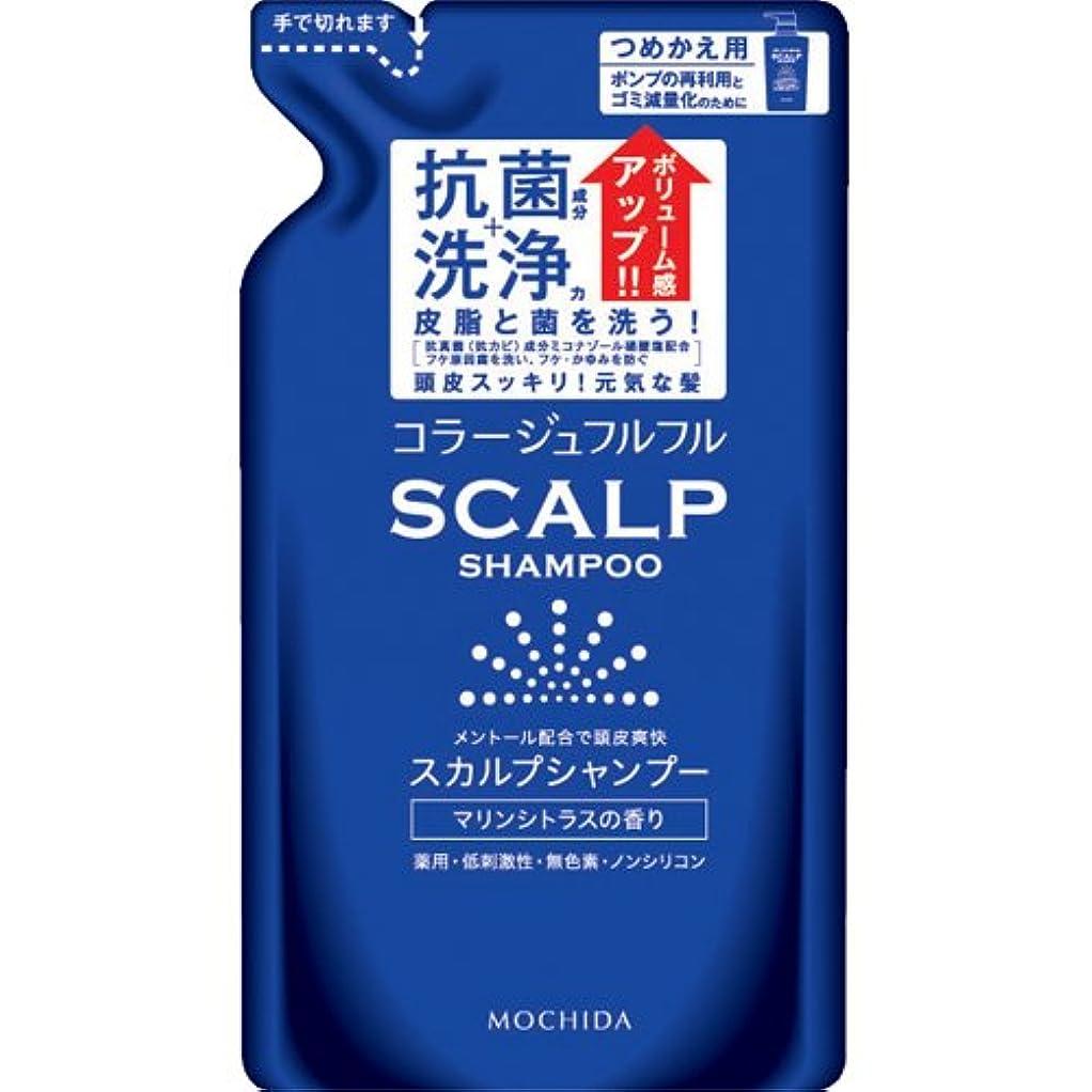 泣くれんがプロット<お得な2個パック>コラージュフルフル スカルプシャンプー(マリンシトラスの香り) つめかえ用 260mL入り×2個