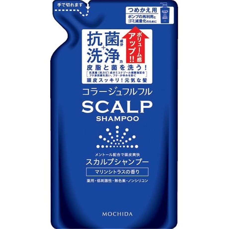 確立クールステレオ<お得な2個パック>コラージュフルフル スカルプシャンプー(マリンシトラスの香り) つめかえ用 260mL入り×2個