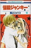 悩殺ジャンキー 第14巻 (花とゆめCOMICS)