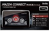 【日本製&2年保証】現行CX-5(2代目) 専用 マツダコネクト専用液晶保護シート Type3 (保護シールナビ保護フィルムディスプレイ保護フィルムMAZDA CONNECT KFEP/KF5P/KF2P型
