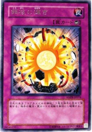 遊戯王 OCG 鋼核の輝き レア