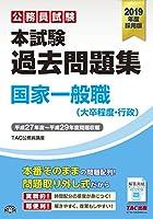 本試験過去問題集 国家一般職(大卒程度・行政) 2019年度採用 (公務員試験)