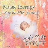 赤ちゃんが眠る泣きやむ音楽療法ベストリミックス