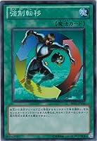 【遊戯王】 強制転移 (スーパー) [BE02-JP156]