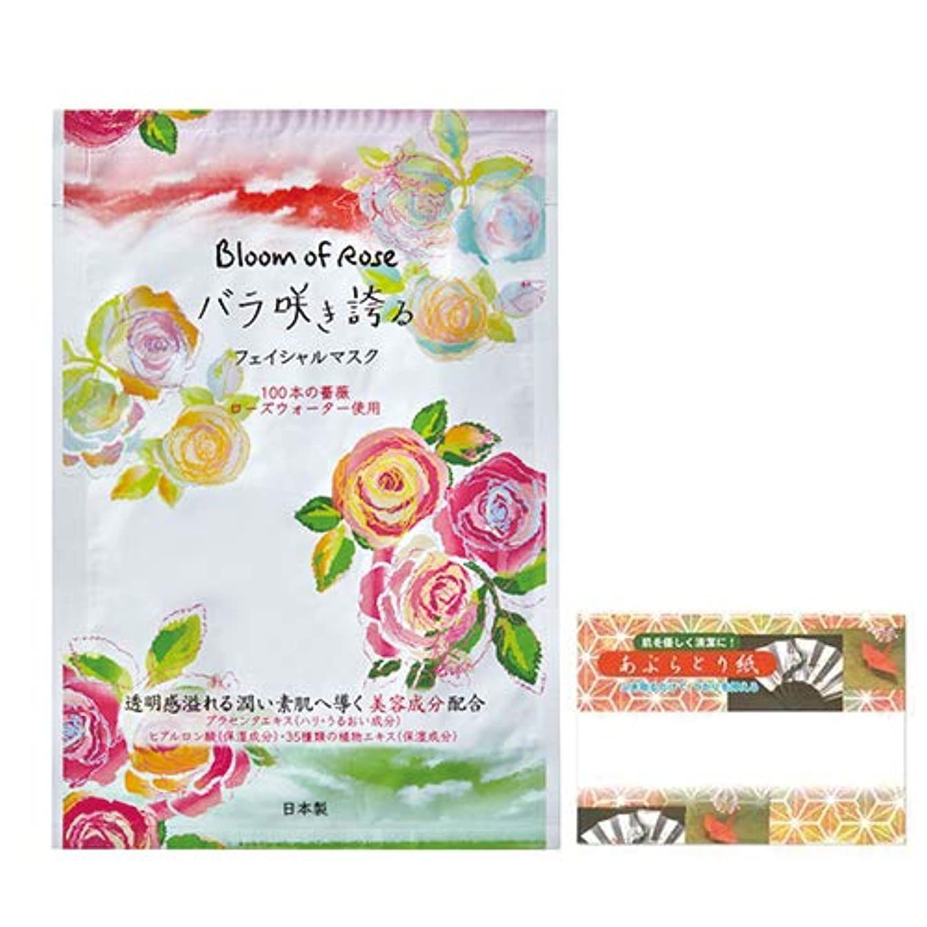 流すお願いします印をつけるハーバルエクストラ バラ咲き誇る リッチフェイシャルマスク エレガントローズの香り×40枚 + あぶらとり紙セット