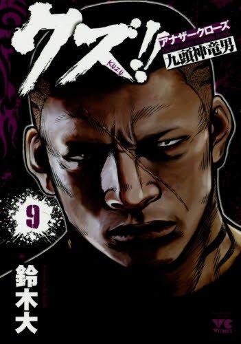 クズ!!~アナザークローズ九頭神竜男~ 9 (ヤングチャンピオンコミックス)