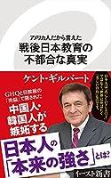 ケント・ギルバート (著)(5)新品: ¥ 930ポイント:29pt (3%)7点の新品/中古品を見る:¥ 650より