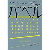 NOVA+ バベル: 書き下ろし日本SFコレクション (河出文庫)