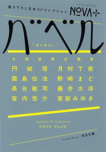 NOVA+ バベル: 書き下ろし日本SFコレクション (河出文庫)の詳細を見る