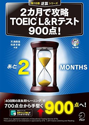 [画像:2カ月で攻略 TOEIC(R) L&R テスト900点!]