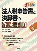 STEP式 法人税申告書と決算書の作成手順 (平成28年版)