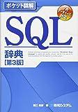 ポケット詳解 SQL辞典 [第3版] (Pocket詳解)