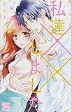 私達××しました 2 (白泉社レディースコミックス)