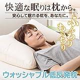(日本製)50x70cm ウォッシャブル 低反発 枕 東洋紡 アルファイン 防ダニ生地 インビスタ ダクロン メモレル綿 肩こり 安眠に