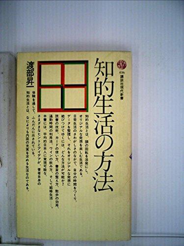 知的生活の方法 (1976年) (講談社現代新書)